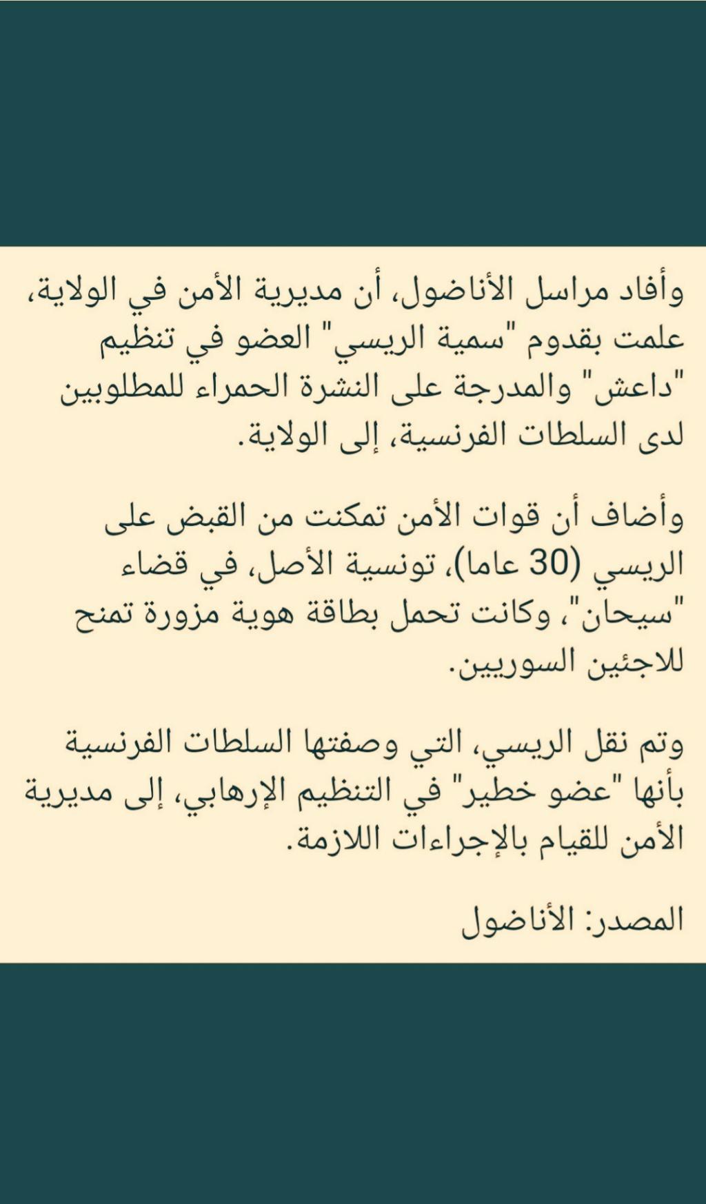 اعتقال مسلمة مطلوبة لدى فرنسا  Img_2010