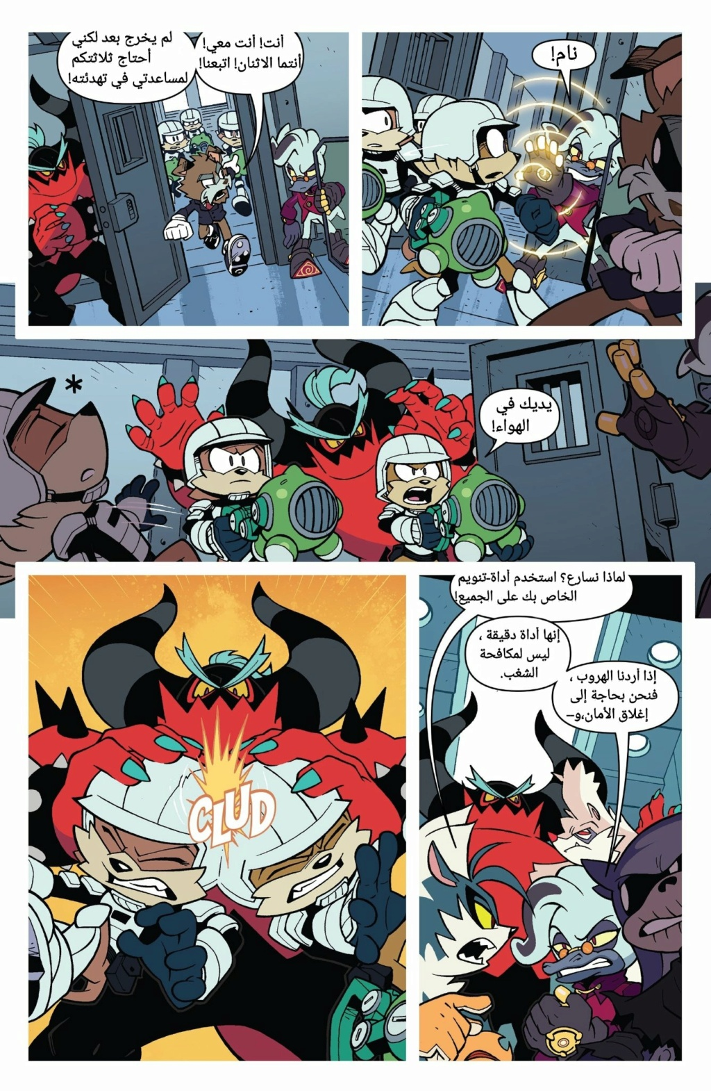 سونيك idw العدد الخاص bad guys العدد 1 كامل ومترجم Hwnbkj10