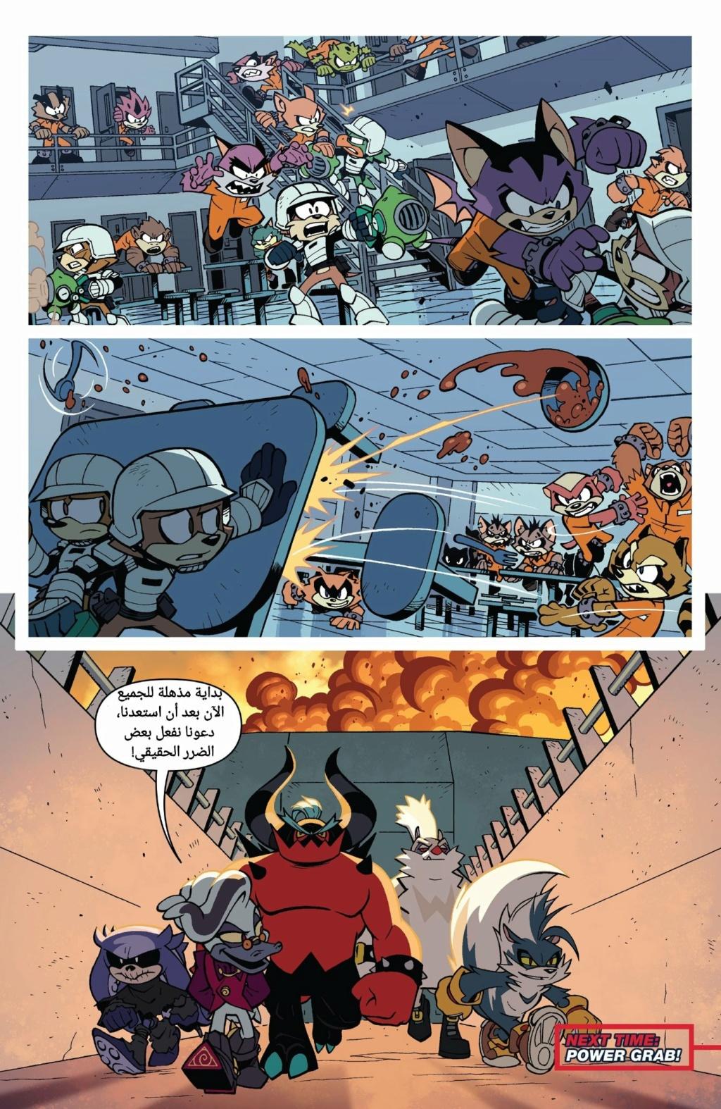 سونيك idw العدد الخاص bad guys العدد 1 كامل ومترجم Jr3eq810