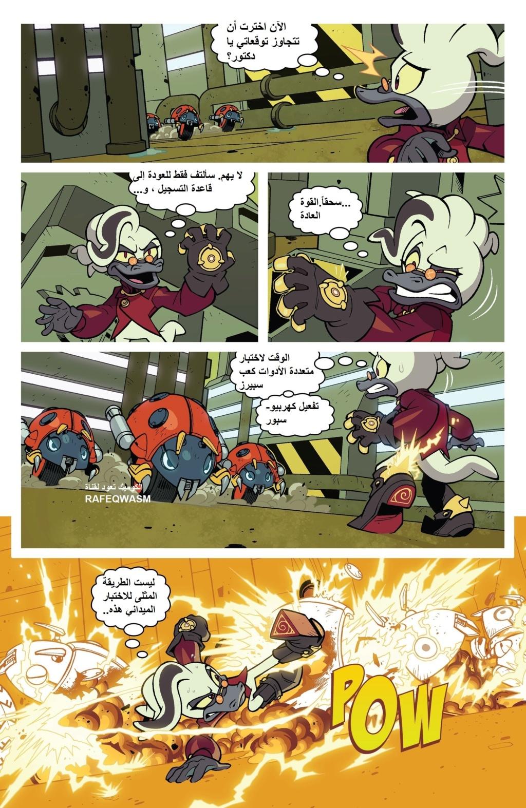سونيك idw العدد الخاص bad guys العدد 1 كامل ومترجم Kisscl13