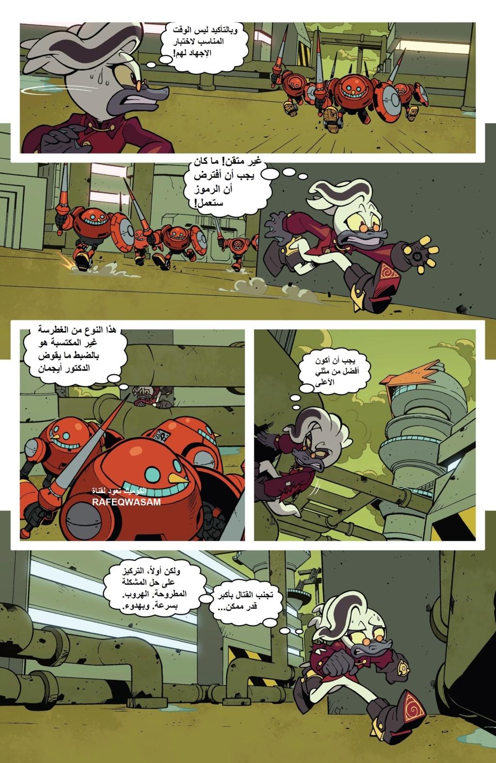 سونيك idw العدد الخاص bad guys العدد 1 كامل ومترجم Kisscl16