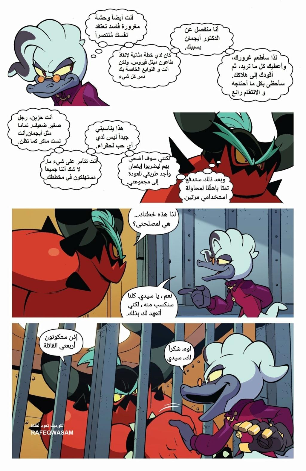 سونيك idw العدد الخاص bad guys العدد 1 كامل ومترجم Lopaoh10