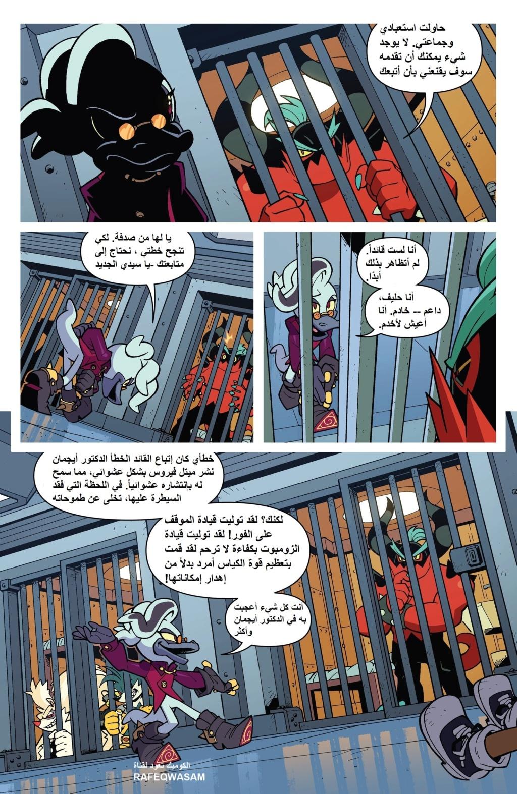 سونيك idw العدد الخاص bad guys العدد 1 كامل ومترجم Rco01326