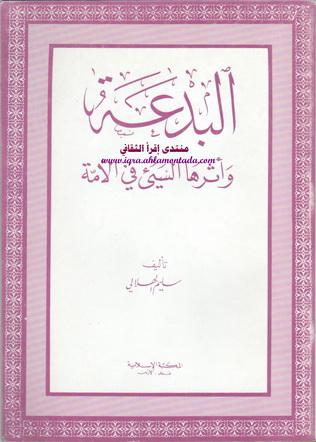 البدعة وأثرها السيء في الأمة تأليف سليم الهلالي  53910