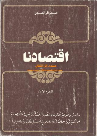 اقتصادنا تأليف محمد باقر الصدر  54110