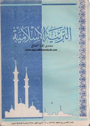 مجـــــلة التربية الإسلامية إصدار جمعية التربية الإسلامية بغداد  54310