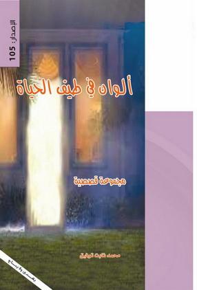 ألوان في طيف الحياة مجموعة قصصية المؤلف محمد ثابت توفيق  54510