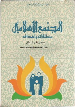 المجتمع الإسلامي منطلقاته وأهدافه المؤلف محمد تقي المدرسي  57710