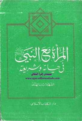 المرأة مع النبي صلى الله عليه وسلم تأليف بنت الهدى  57810