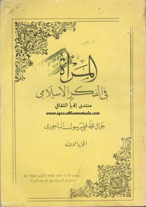 المرأة في الفكر الإسلامي تأليف جمال محمد فقي رسول الباجوري  57910