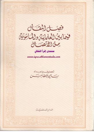 فصل المقال فيما بين العلمانية والماسونية من الاتصال اعداد سامي عطا حسن  58710