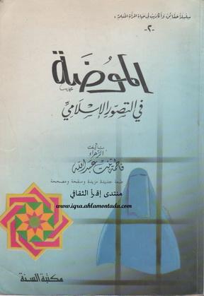 الموضة في التصور الإسلامي تأليف فاطمة بنت عبدالله  58911