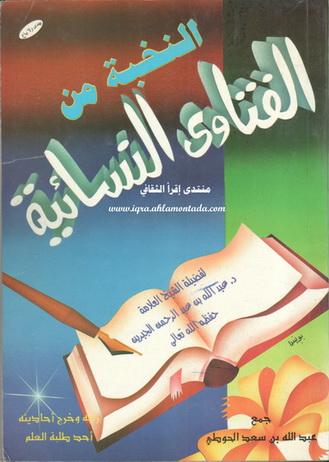 النخبة من الفتاوى النسائية لفضيلة الشيخ العلامة د. عبدالله بن عبدالرحمن الجبرين  59210