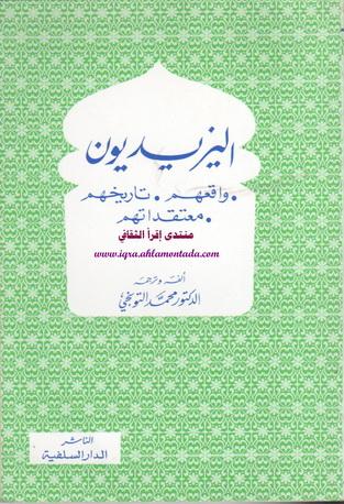 اليزيديون تأليف وتفرجمة الدكتور محمد التونجي  59410