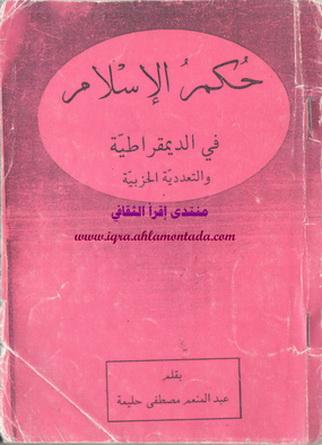 حكم الاسلام في الديمقراطية والتعددية الحزبية بقلم عبدالمنعم مصطفى حليمة  61410