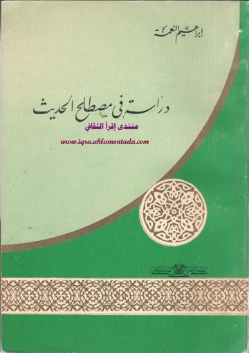 دراسة في مصطلح الحديث تأليف ابراهيم النعمة  61810