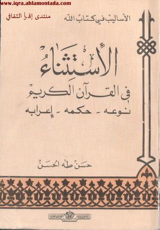 www.iqra.ahlamontada.com - البوابة 62810