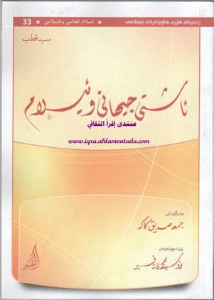 ئاشتی جیهانی و ئیسلام نووسینی سید قطب رحمه الله  63210