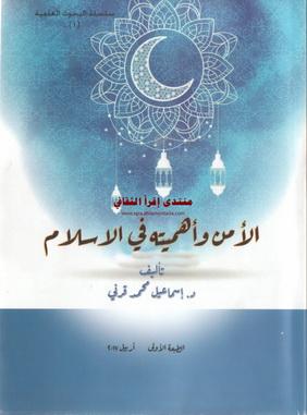 الأمن وأهميته في الإسلام تأليف د. إسماعيل محمد قرني  63610
