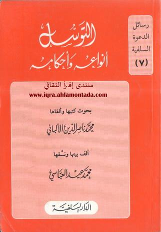التوسل أنواعه وأحكامه الشيخ محمد ناصرالدين الالباني رحمه الله 64110