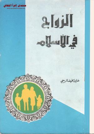 الزواج في الإسلام  تأليف خليل مخيف الربيعي  64310