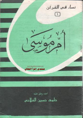 نساء في القرآن 1 أم موسى إعداد حامد حسين الفلاحي  64610