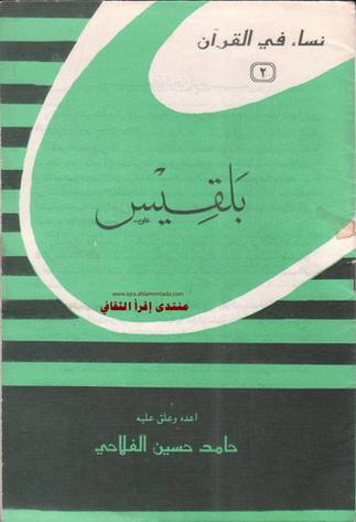 نساء في القرآن 2 بلقيس إعداد حامد حسين الفلاحي  65010