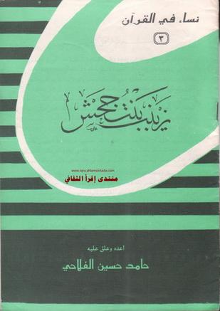 نساء في القرآن 3 زينب بنت جحش إعداد حامد حسين الفلاحي   65510