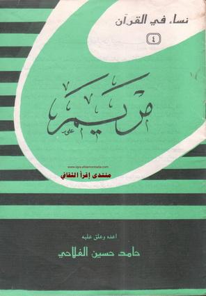 نساء في القرآن 4 مريم إعداد حامد حسين الفلاحي   65710