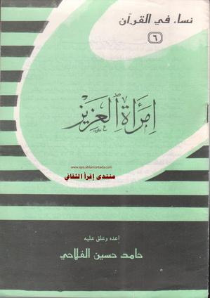 نساء في القرآن 6  إمراة العزيز إعداد حامد حسين الفلاحي   65910