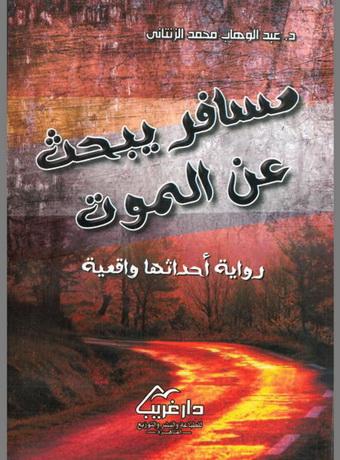 مسافر يبحث عن الموت رواية أحداثها واقعية تأليف د. عبدالوهاب الزنتاني  66410