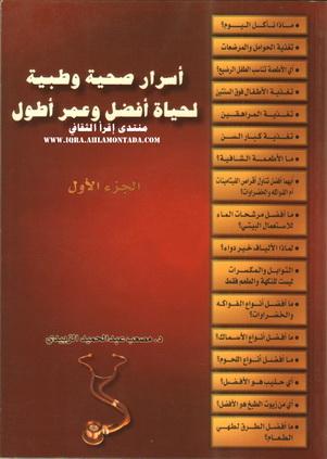 اسرار صحية وطبية لحياة أفضل وعمر أطول تأليف د. مصعب عبدالحميد الزبيدي  66510