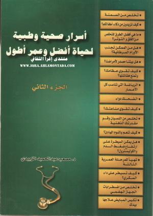 اسرار صحية وطبية لحياة أفضل وعمر أطول تأليف د. مصعب عبدالحميد الزبيدي  66710