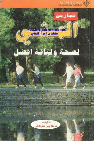 تمارين المشي لصحة ولياقة أفضل تأليف د. كلاوس شوماخر  67410