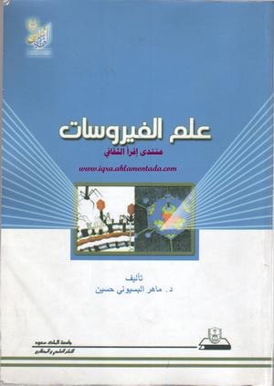 علم الفيروسات تأليف د. ماهر البسيوني حسين  68010