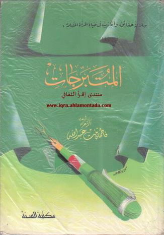 المتبرجات تأليف فاطمة بنت عبدالله  69310