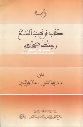 كتاب في طب المشائخ وحفظ صحتهم تأليف إبن الجزار  69710