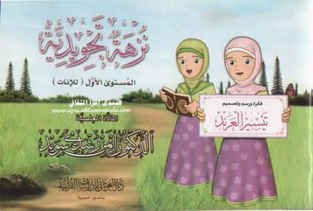 www.iqra.ahlamontada.com - البوابة 71410