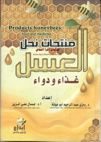 منتجات نحل العسل غذاء ودواء اعداد د. رمزي عبدالرحيم أبوعيانة و أ.د. جمال علي المزين 75210