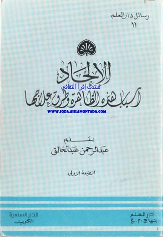 الإلحاد أسباب هذه الظاهرة وطرق علاجها تأليف عبدالرحمن عبدالخالق  78912