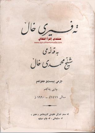 تهفسیری خــــــــاڵ - شێخ محمدی خــــــــاڵ 83010