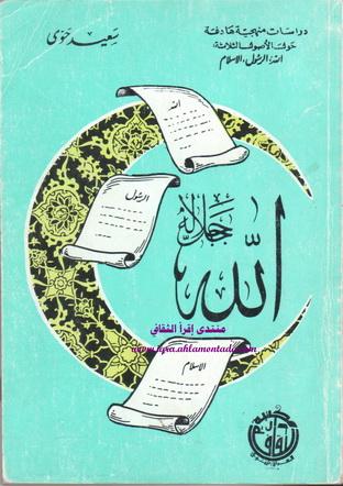 الله جل جلاله المؤلف سعيد حوى  Aa10