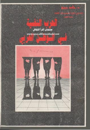 الحرب النفسية في الوطن العربي تأليف د. حامد ربيع  Ayo_10