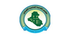 مجلس الخدمة الاتحادي يعلن تحديد معايير تعيين حملة الشهادات Aya_ay10