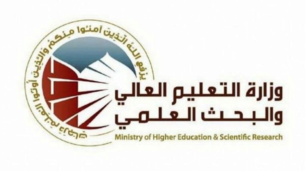 وزارة التعليم العالي تحدد موعد بدء العام الدراسي الجديد Doc-p-10
