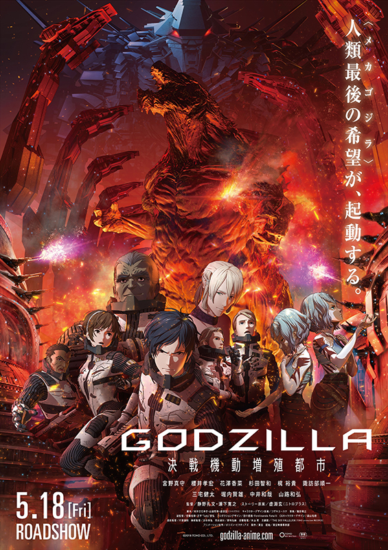 GODZILLA; CITY ON THE EDGE OF BATTLE Godzil10