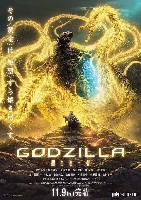 GODZILLA THE PLANET EATER Godzil11