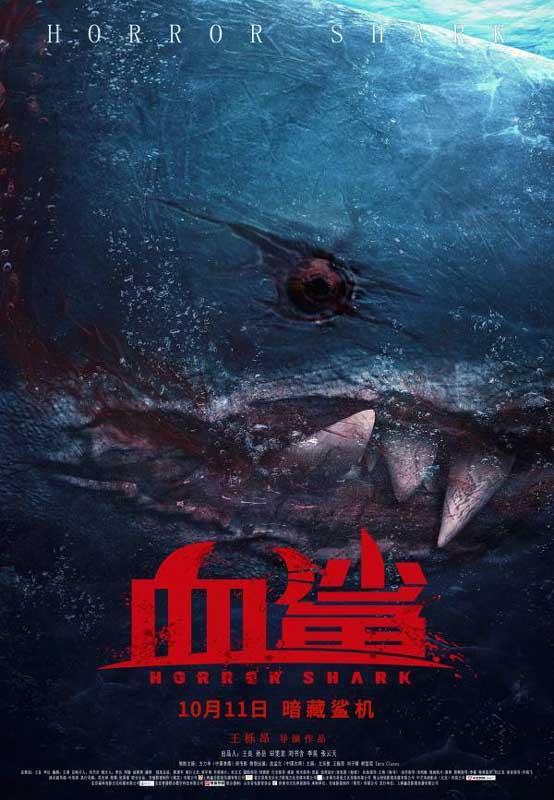 HORROR SHARK - 2020 Horror10