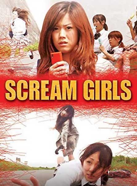 SCREAM GIRLS aka Shin Hikiko-San 2008 Scream10