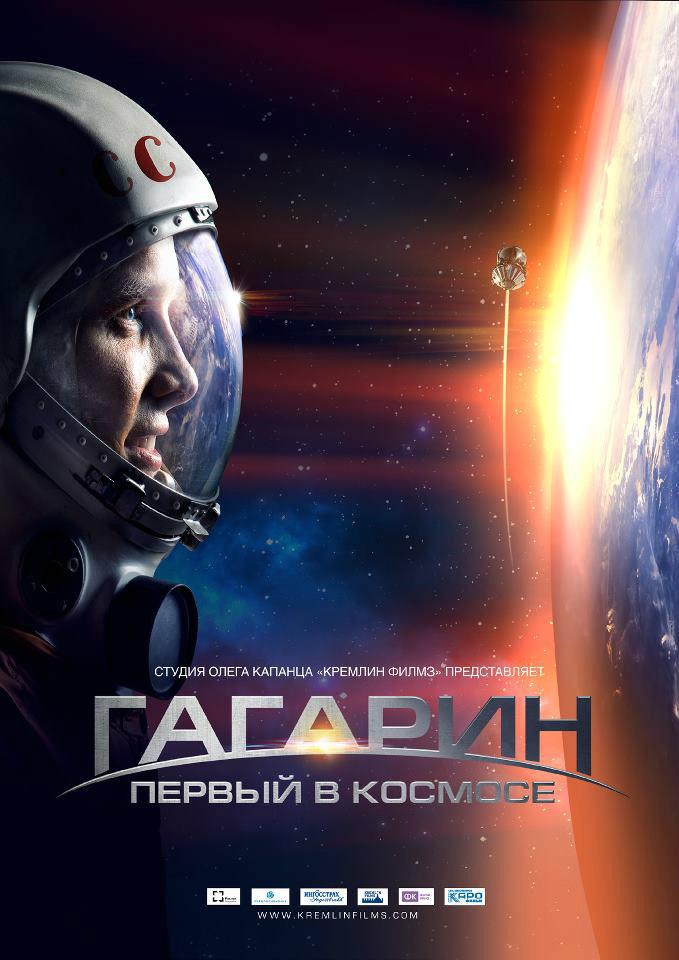 [Film] Gagarine : premier dans l'Espace 67636110